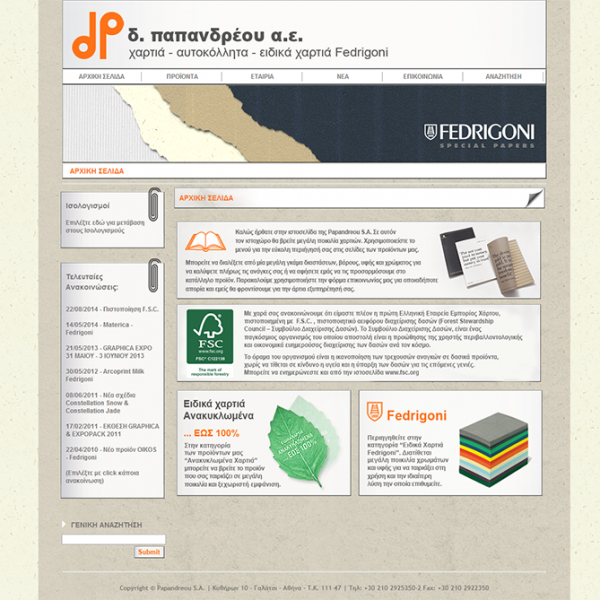 Project: Papandreou SA. - Innovative Frog - Web Design & Web Apps