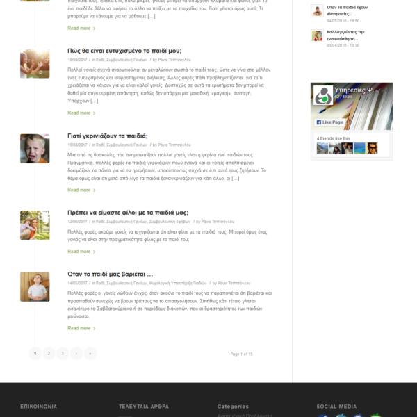 Project: Rania Toptsoglou Blog - Innovative Frog - Web Design & Web Apps