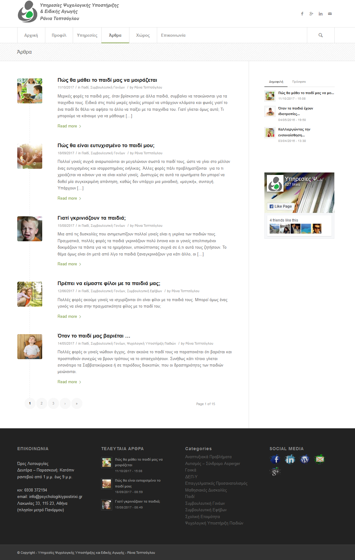 Project: Rania Toptsoglou Blog - Innovative Frog - Web Design & Web Apps